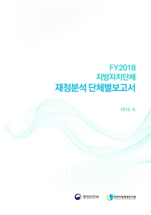 [별첨 9-4-2] 2019년(FY2018) 지방자치단체 재정분석