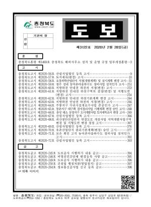 충청북도 도보 제3122호