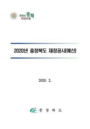 1. 2020년 충청북도 재정공시