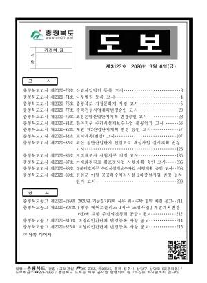 충청북도 도보 제3123호