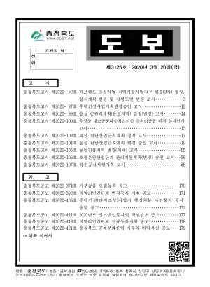충청북도 도보 제3125호