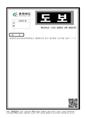 충청북도 도보 제3125-그2호
