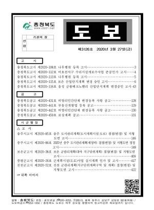 충청북도 도보 제3126호