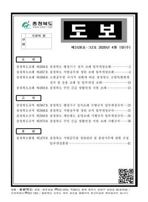 충청북도 도보 제3126-그2호