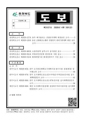 충청북도 도보 제3127호