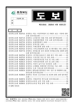 충청북도 도보 제3128호