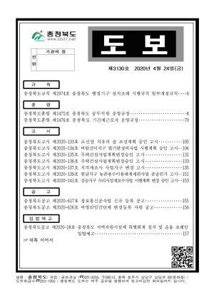 충청북도 도보 제3130호