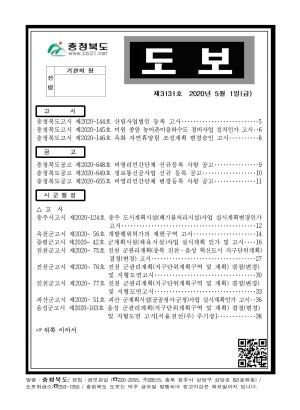 충청북도 도보 제3131호