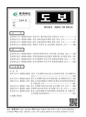 충청북도 도보 제3132호