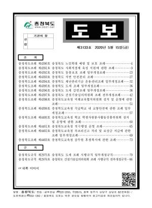 충청북도 도보 제3133호