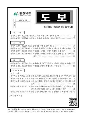 충청북도 도보 제3134호