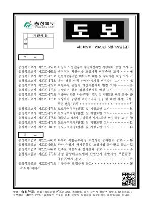 충청북도 도보 제3135호