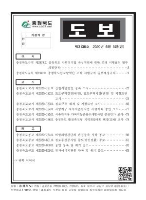 충청북도 도보 제3136호