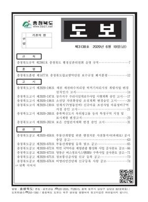 충청북도 도보 제3138호