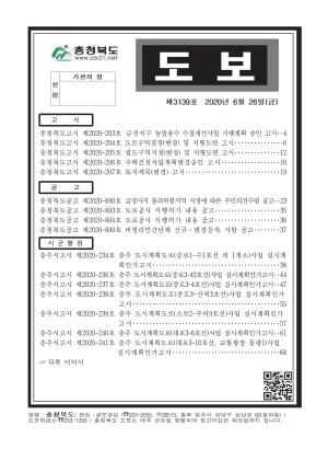 충청북도 도보 제3139호