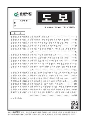 충청북도 도보 제3141호