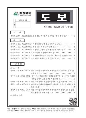 충청북도 도보 제3142호