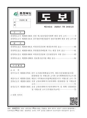 충청북도 도보 제3143호