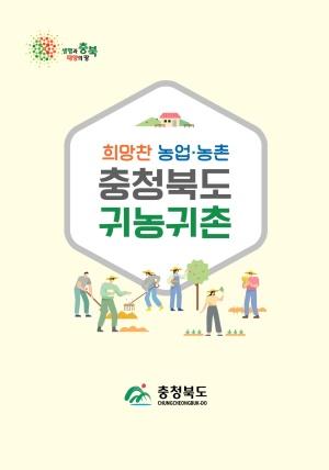 2020년 충청북도 귀농귀촌 홍보자료