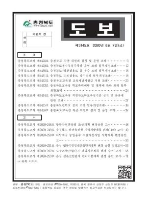 충청북도 도보 제3145호
