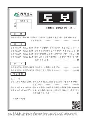 충청북도 도보 제3146호