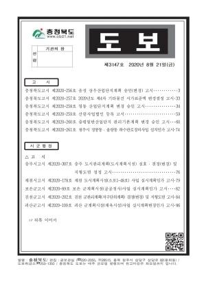 충청북도 도보 제3147호