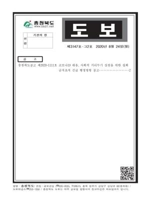 충청북도 도보 제3147호-그2호