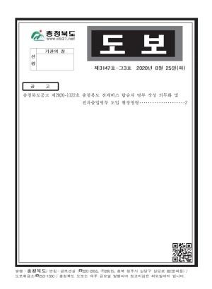 충청북도 도보 제3147호-그3호