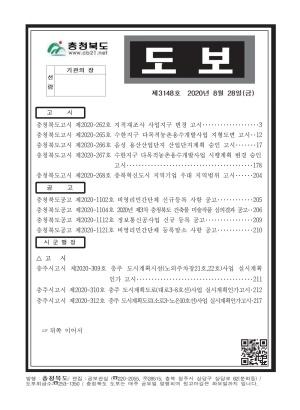 충청북도 도보 제3148호