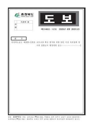 충청북도 도보 제3148호-그2호