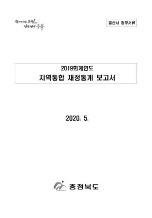 (별첨2-4) 2019회계연도 지역통합재정통계 보고서