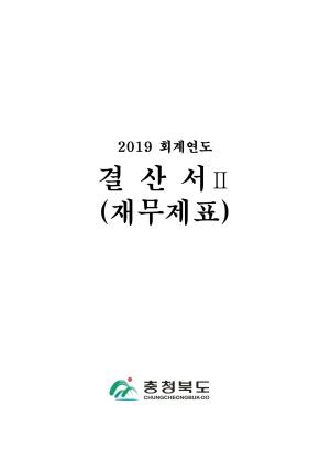 (별첨4-2) 2019회계연도재무제표