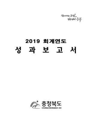 (별첨9-1) 2019 회계연도 성과보고서