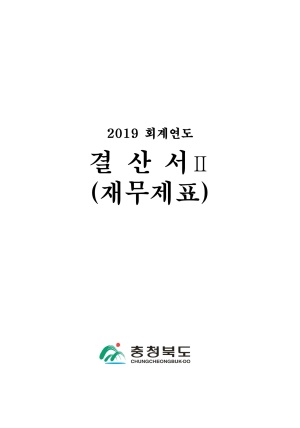 (별첨9-2) 2019회계연도재무제표