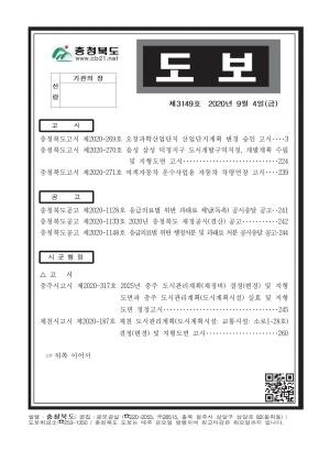 충청북도 도보 제3149호