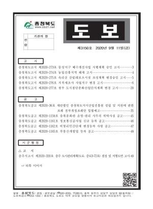 충청북도 도보 제3150호