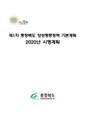 제1차 충청북도 양성평등정책 기본계획 2020년 시행계