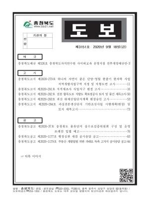 충청북도 도보 제3151호