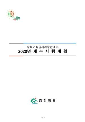 충북여성일자리종합계획 2020년 세부시행계획