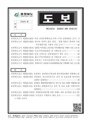 충청북도 도보 제3152호