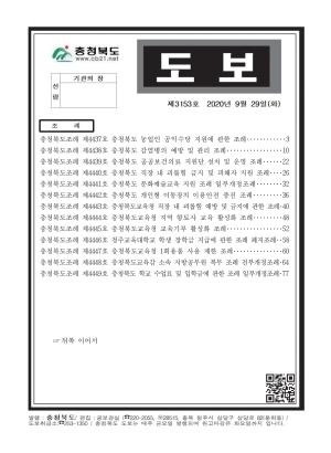 충청북도 도보 제3153호