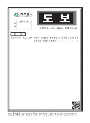 충청북도 도보 제3153호-그2호