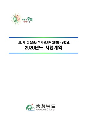 2020년 청소년정책 시행계획