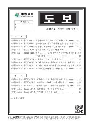 충청북도 도보 제3155호