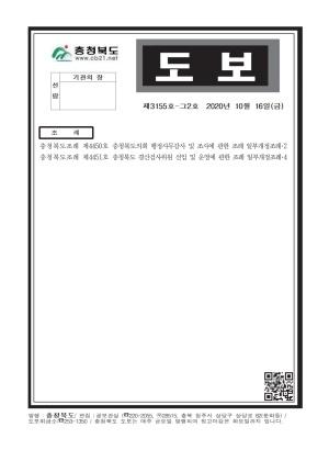 충북도청 도보 제3155호-그2호