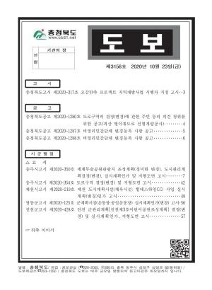 충청북도 도보 제3156호