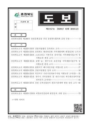 충청북도 도보 제3157호