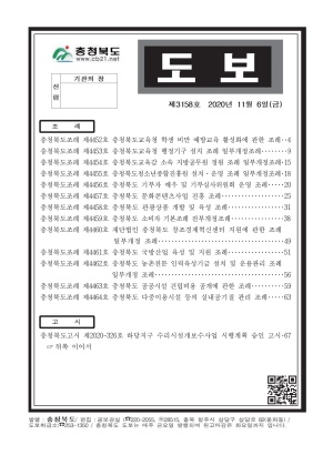 충청북도 도보 제3158호