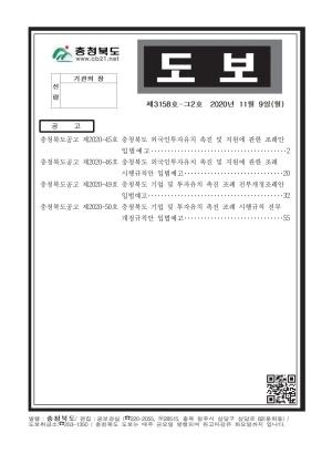 충청북도 도보 제3158호-그2호