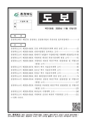 충청북도 도보 제3159호
